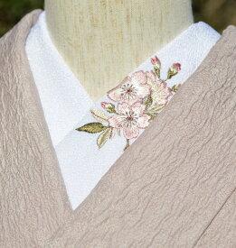 桜(サクラ)☆刺繍 半衿 ひめ吉オリジナルデザイン☆シンプル必須アイテム☆ワンポイント半襟☆春の半襟