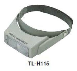 TRUSCO/トラスコ中山(株) ヘッドルーペ2段階レンズタイプ TL-H115