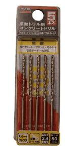 TRUSCO/トラスコ中山(株) 振動ドリル用コンクリートドリル 3.4mm 5本組 TCD-34-5P
