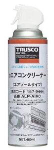 TRUSCO/トラスコ中山(株) αエアコンクリーナー 480ml ALP-AIRC