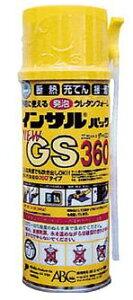 エービーシー商会/ABC 一液型簡易発泡ウレタン(ノズル充填タイプ)NEW-GS360340g GS360
