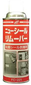 FCJ/ファインケミカルジャパン(株) ニューシールリムーバー 420ml FC-221