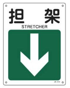 緑十字/(株)日本緑十字社 JIS安全標識(方向) 担架 JA-415 392415