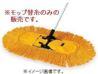 【代引き不可商品】【時間指定不可】TERAMOTO/テラモト SPホールモップ替糸(黄)60 CL-796-260-0