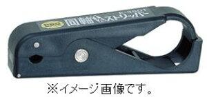 マーベル/MARVEL 同軸ケーブルストリッパー E-3501