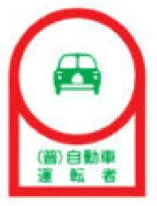 【ネコポス便対応可】緑十字/(株)日本緑十字社 ヘルメット用ステッカー (普)自動車運転者 35×25mm 10枚1組 HL-38 233038