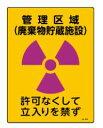 緑十字/(株)日本緑十字社 JIS放射能標識 管理区域(廃棄物貯蔵施設) JA-512 392512