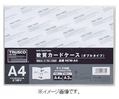 TRUSCO/トラスコ中山(株) 軟質カードケース A4 ダブルタイプ NCW-A4