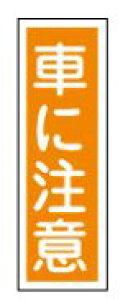 緑十字/(株)日本緑十字社 短冊型安全標識 車に注意 360×120mm エンビ 縦型 GR133 093133