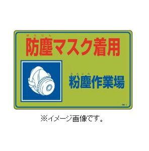 緑十字/(株)日本緑十字社 粉塵対策標識 防塵マスク着用 300×450mm 粉塵-2 079002