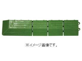 【代引き不可商品】【時間指定不可】TERAMOTO/テラモト ハードターフ・ナイロンH-30併用ふち 緑 角ふちオス 75×375 MR-003-591-1