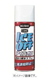 KURE/呉工業(株) アイス・オフ 420ml NO2155