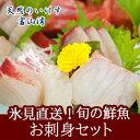 天然のいけす 富山湾氷見漁港水揚げ 旬の鮮魚 お刺身セット