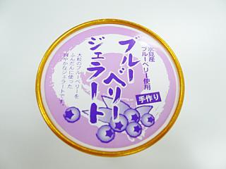 ご当地アイス 「ブルーベリー」【富山県氷見産のブルーベリーを使用、手作りです。ヘルシーでとろけんばかりのなめらかさ】