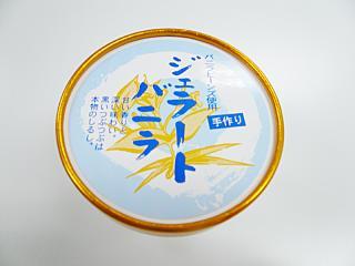 人気の定番ジェラート 「バニラ」【地元富山の牛乳を使用、手作りです。ヘルシーでとろけんばかりのなめらかさ】