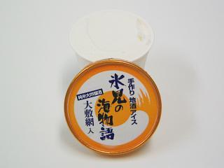 ご当地アイス 氷見の海物語 純米大吟醸酒「大敷網」入り〜しゃれた大人のジェラートアイスです。