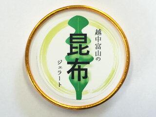 氷見ジェラート「昆布」【富山といえば昆布の消費量日本一】