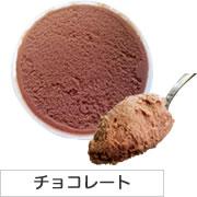人気の定番ジェラート 「チョコレート」【地元富山の牛乳を使用、手作りです。ヘルシーでとろけんばかりのなめらかさ】