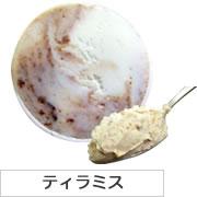 人気の定番ジェラート 「ティラミス」【地元富山の牛乳を使用、手作りです。ヘルシーでとろけんばかりのなめらかさ】