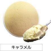 氷見ジェラート「キャラメル」 【地元富山の牛乳を使用、手作りです。ヘルシーでとろけんばかりのなめらかさ】