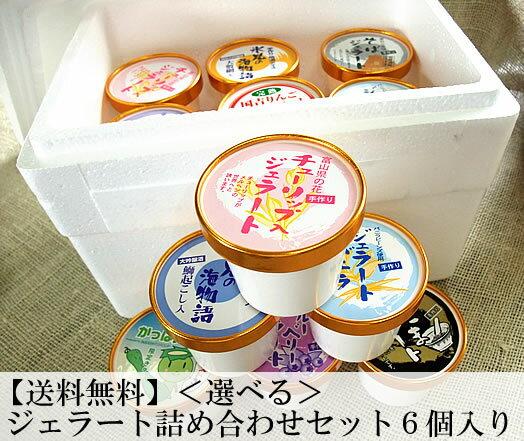 【送料無料】<贈答用にも♪>お好きなジェラート6個選べる♪富山人気ジェラート店のジェラート詰め合わせセット(6個入り)