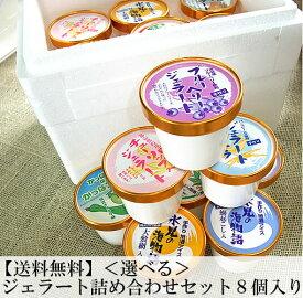 【送料無料】<贈答用にも♪>お好きなジェラート8個選べる♪富山人気ジェラート店のジェラート詰め合わせセット(8個入り)