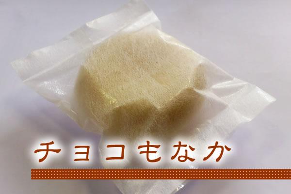 氷見ジェラート「チョコレートもなかアイス」 【地元富山の牛乳を使用した手作りです。】