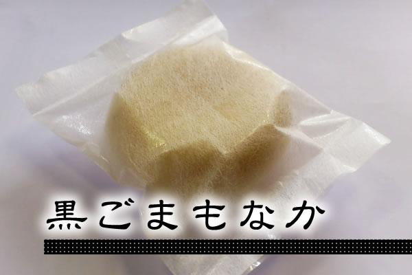 氷見ジェラート「黒ごまもなかアイス」 【地元富山の牛乳を使用した手作りです。】