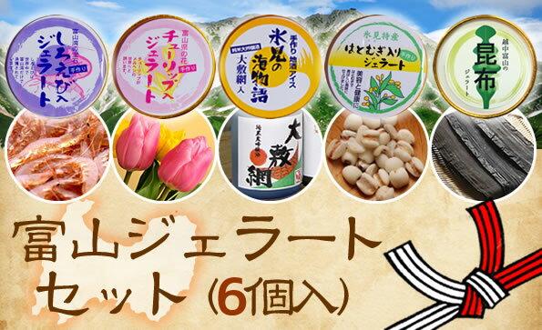 食の都「富山」のジェラートセット6個入り