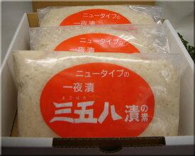 塩と麹(こうじ)の三五八漬の素増量800g×3袋入りコミコミ定番セット