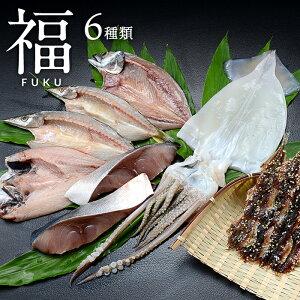 【贈り物・ギフト】まるなか屋特選干物セット『福』(干物/海産物/海の幸/酒の肴/珍味/魚)