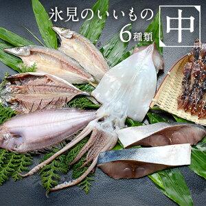 【贈り物・ギフト】氷見のいいもの干物セット『中』(干物/海産物/海の幸/酒の肴/珍味/魚)