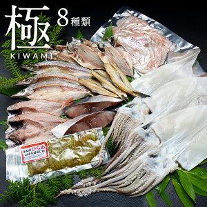 【贈り物・ギフト】まるなか屋特選干物セット『極』(干物/海産物/海の幸/酒の肴/珍味/魚/父の日)