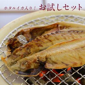 【送料無料!】旬の干物お試しセット(干物/海産物/海の幸/酒の肴/珍味/魚)
