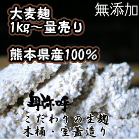 熊本県産の大麦麹(大麦こうじ)無添加1kg〜量売り【蔵元直販】【くまもと麦こうじ】本に紹介 古式室蓋(ムロブタ)造りの生麹