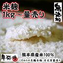 新米・熊本県産の米麹(米糀)無添加1kg〜量売り【蔵元直販】【くまもと米麹】本に掲載 古式室蓋(ムロブタ)で造った生…