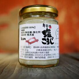 【甘香・塩こうじ130g】100%熊本県産・無肥料(無化学・無有機)・無農薬・無除草剤の自然栽培米 無添加
