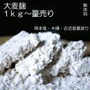 熊本県産の大麦麹(大麦こうじ)無添加1kg〜量売り【蔵元直販】【くまもと麦こうじ】本に紹介 古式室蓋(ムロブタ)造り…