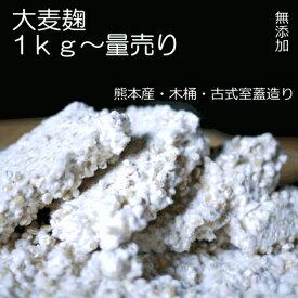 熊本県産の大麦麹(大麦こうじ)無添加1kg〜量売り【蔵元直販】【くまもと麦こうじ】本に紹介 古式室蓋(ムロブタ)造りの生麹 毎年その年の新麦を使用。