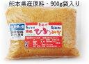 熊本県産・手造り・無添加 【特選ひめ味噌〔900g 〕】酵素活性