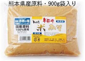 白みそ熊本県産原料無添加・手づくり【米味噌〔900g〕】酵素活性