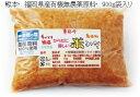 無農薬・無除草剤・無化学肥料原料の味噌【からだに優しい米みそ〔900g〕】 無添加・手づくり・酵素活性