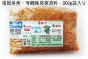 無農薬・無除草剤無化学肥料の原料【からだに優しい麦みそ〔1000g〕】 無農薬ふくおか産原料・無添加