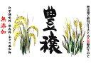 【半年熟成豊穣みそ〔700g〕】熊本県産原料・卑弥呼・無添加多麹で古式天然醸造の手づくり・お取り寄せ