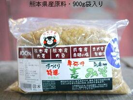 熊本県産原料・手づくり・無添加・最上級 【特選麦みそ〔900g〕】とってもおいしい・塩分ひかえめ