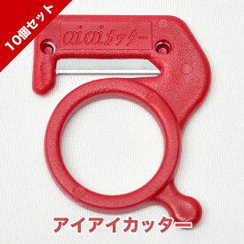 アイアイカッター 10個セット 【ポスト投函】【代引き不可】