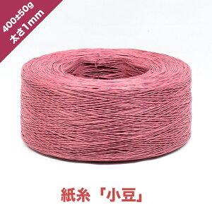 紙糸「小豆」/太さ1mm・400±50g巻き