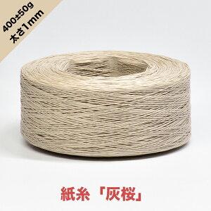 紙糸「灰桜」/太さ1mm・400±50g巻き