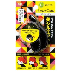 【レターパックプラス便可】貝印 SmartCute ペアクリップL HC-3339