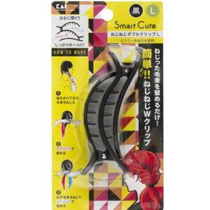 【レターパックプラス便可】貝印 SmartCute ねじねじダブルクリップL HC-3349